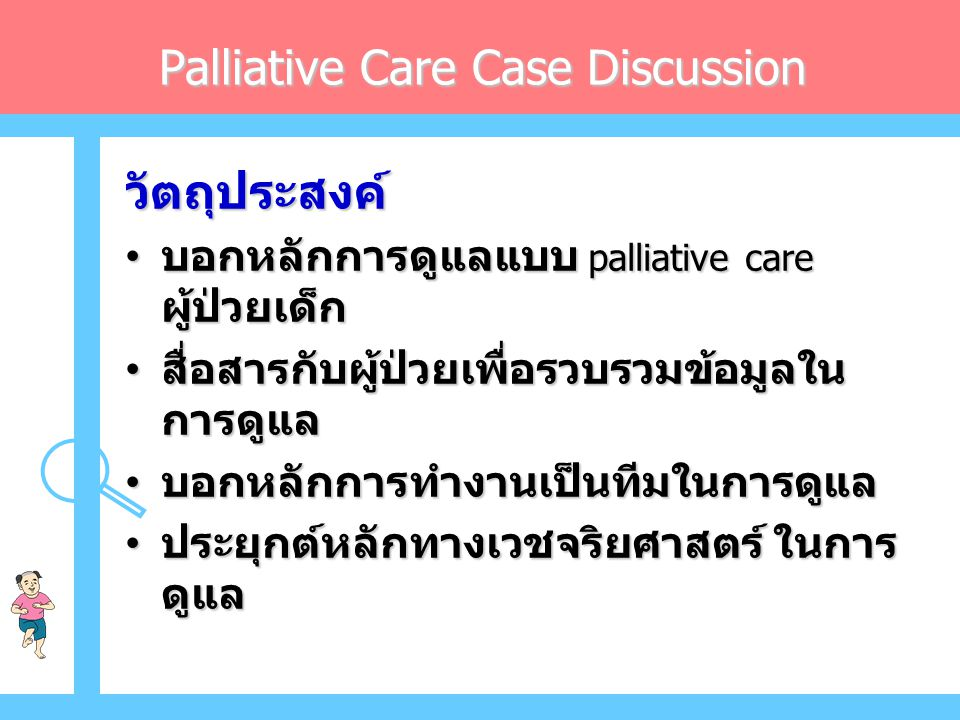 Palliative Care Case Discussion