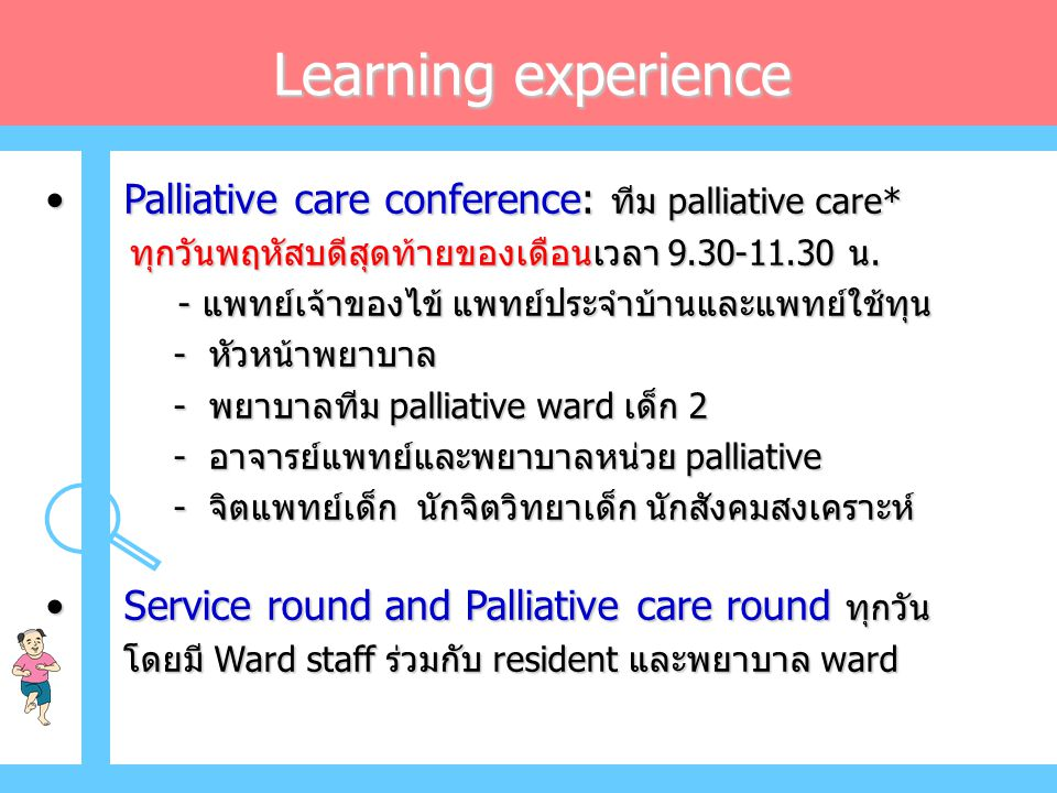 Learning experience Palliative care conference: ทีม palliative care*