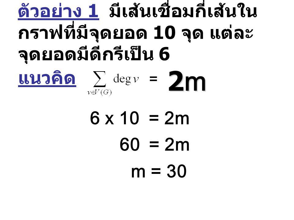 ตัวอย่าง 1 มีเส้นเชื่อมกี่เส้นในกราฟที่มีจุดยอด 10 จุด แต่ละจุดยอดมีดีกรีเป็น 6