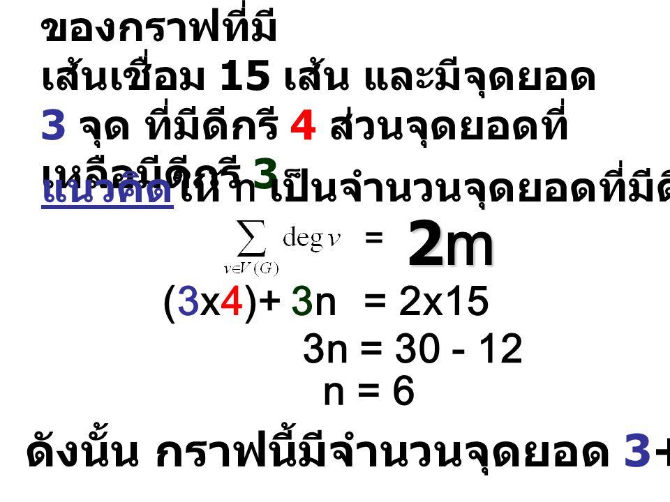 2m ดังนั้น กราฟนี้มีจำนวนจุดยอด 3+6 = 9 จุด
