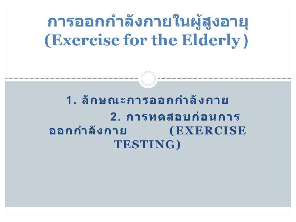 การออกกำลังกายในผู้สูงอายุ (Exercise for the Elderly )