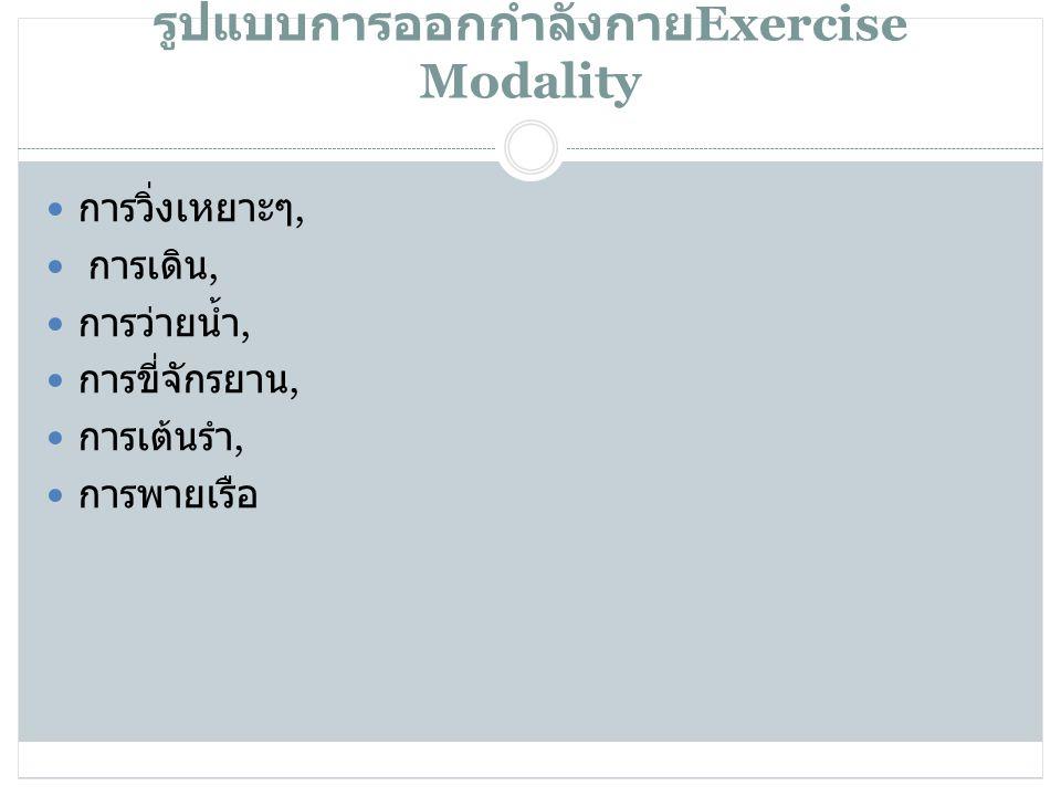 รูปแบบการออกกำลังกายExercise Modality