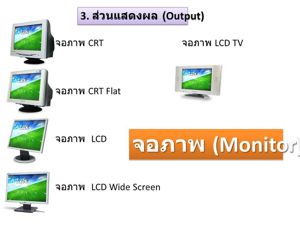 จอภาพ (Monitor) 3. ส่วนแสดงผล (Output) จอภาพ CRT จอภาพ LCD TV