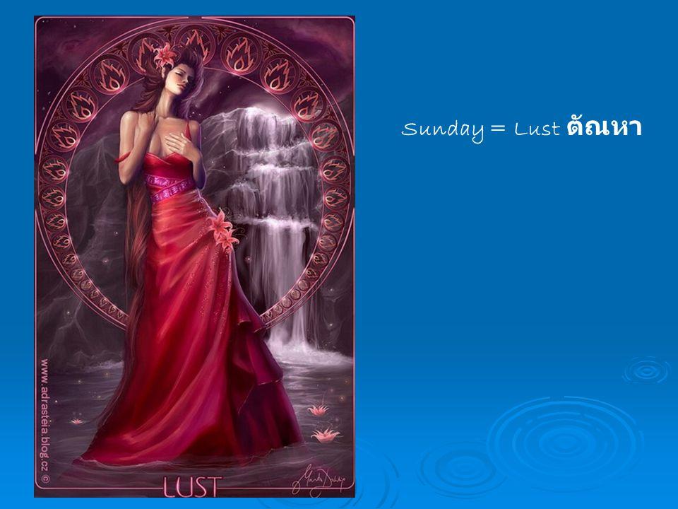 Sunday = Lust ตัณหา