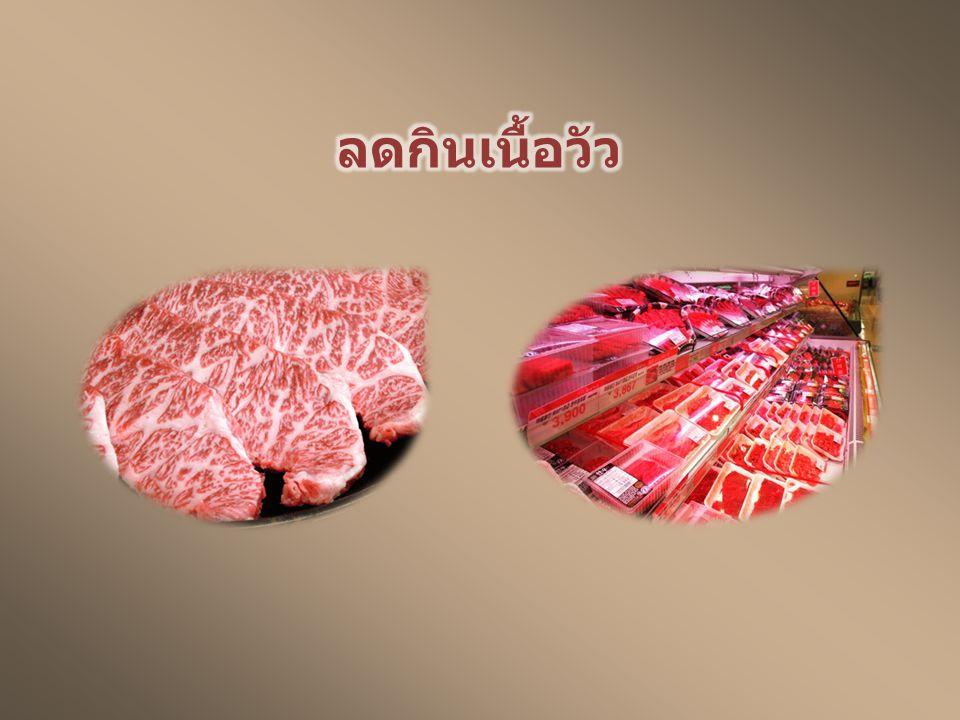 ลดกินเนื้อวัว