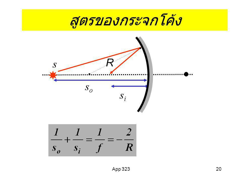 สูตรของกระจกโค้ง s R so si App 323