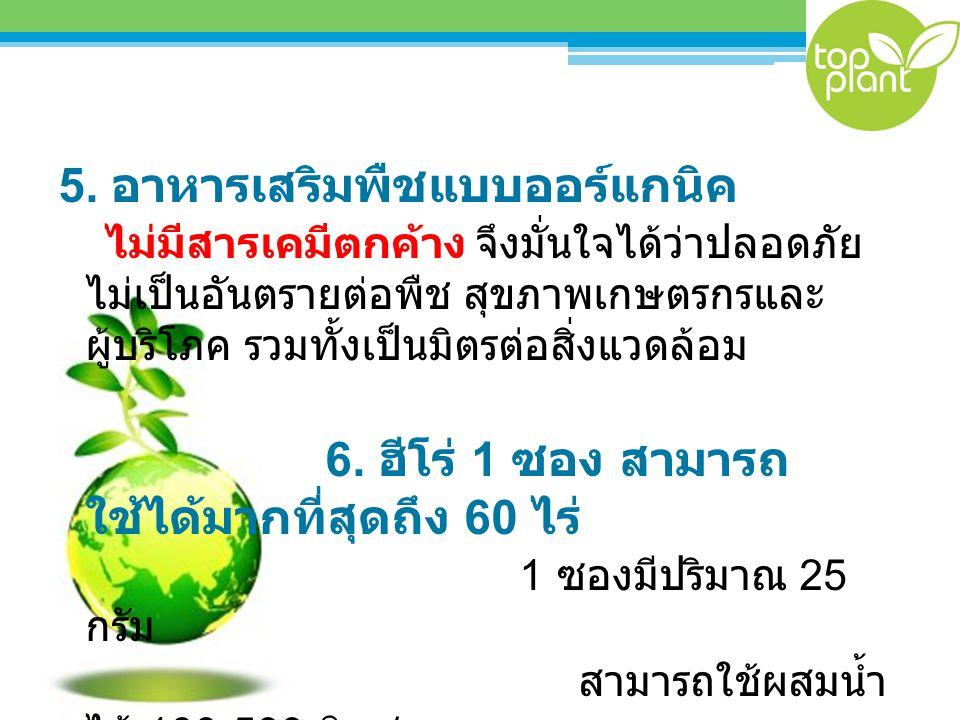 5. อาหารเสริมพืชแบบออร์แกนิค