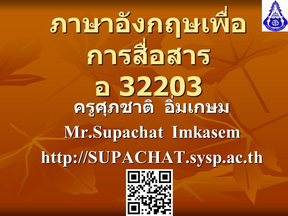 ภาษาอังกฤษเพื่อการสื่อสาร อ 32203