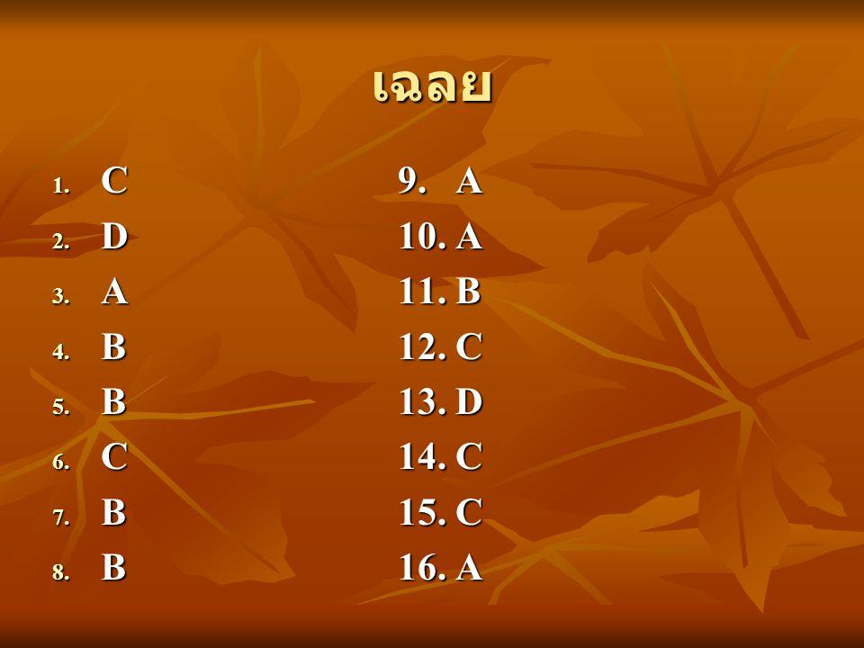 เฉลย C 9. A D 10. A A 11. B B 12. C B 13. D C 14. C B 15. C B 16. A