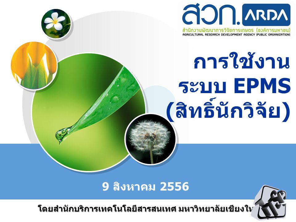 การใช้งานระบบ EPMS (สิทธิ์นักวิจัย)