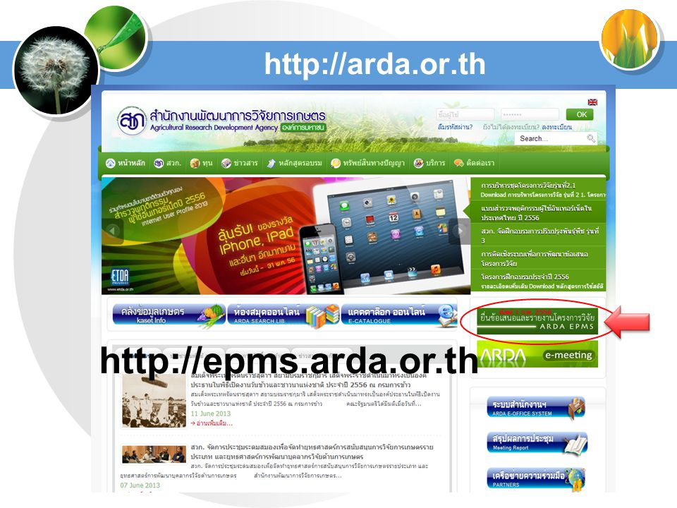 http://arda.or.th http://epms.arda.or.th