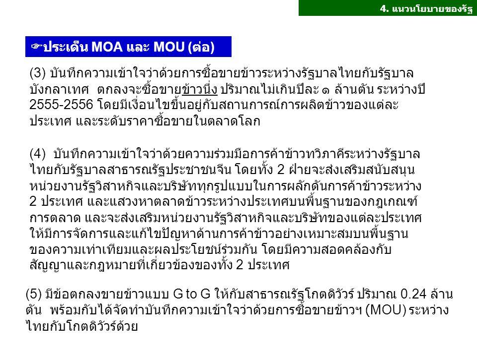 ประเด็น MOA และ MOU (ต่อ)