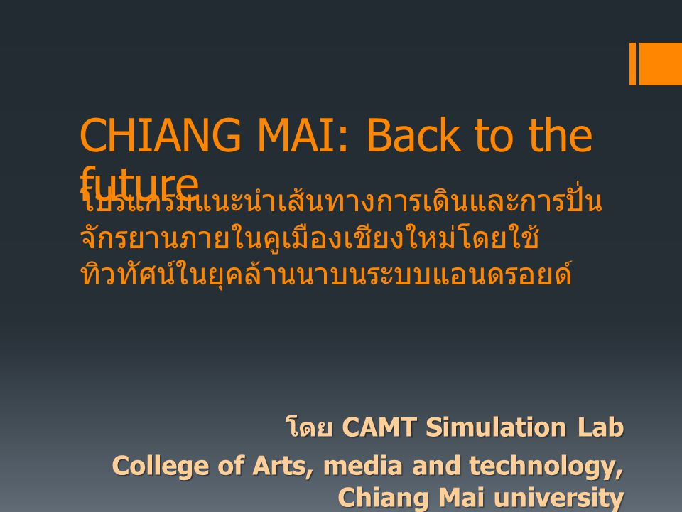 CHIANG MAI: Back to the future