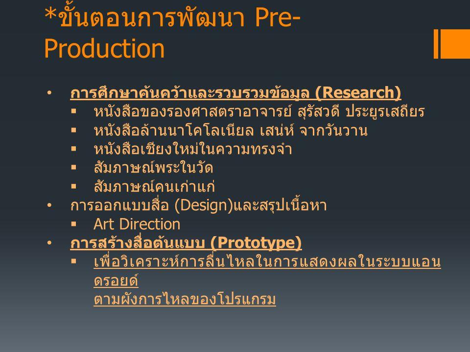 *ขั้นตอนการพัฒนา Pre-Production