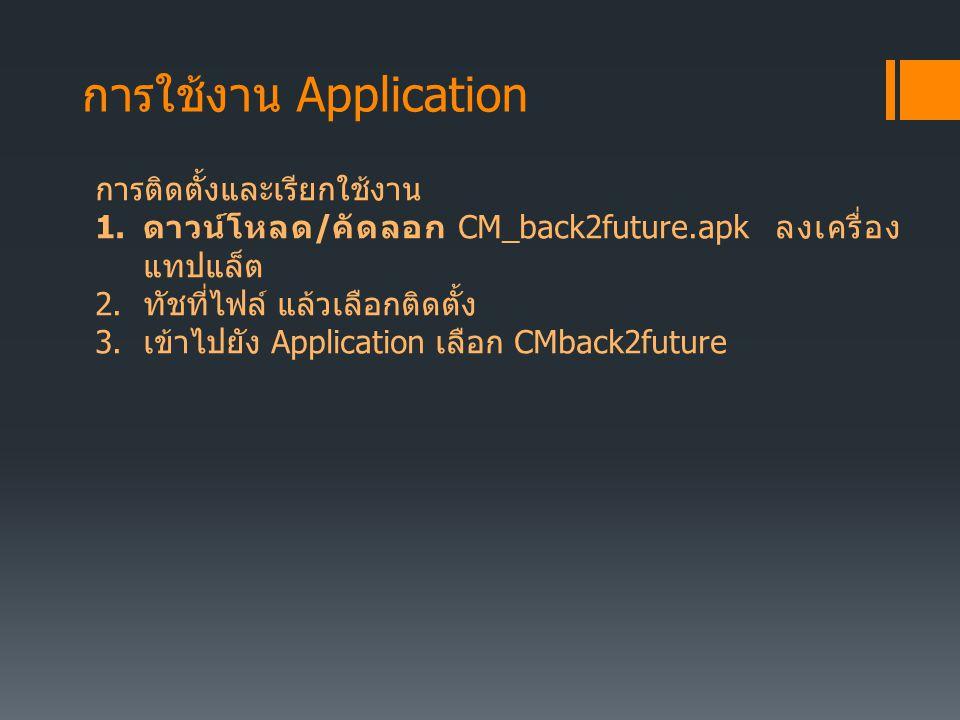 การใช้งาน Application