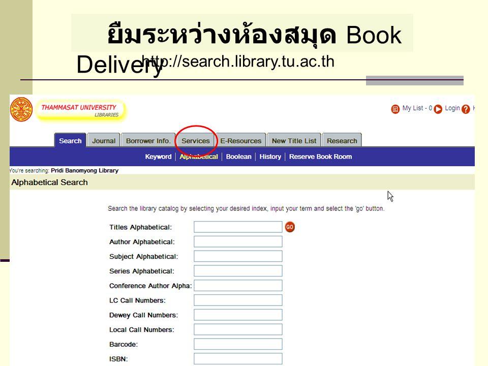 ยืมระหว่างห้องสมุด Book Delivery