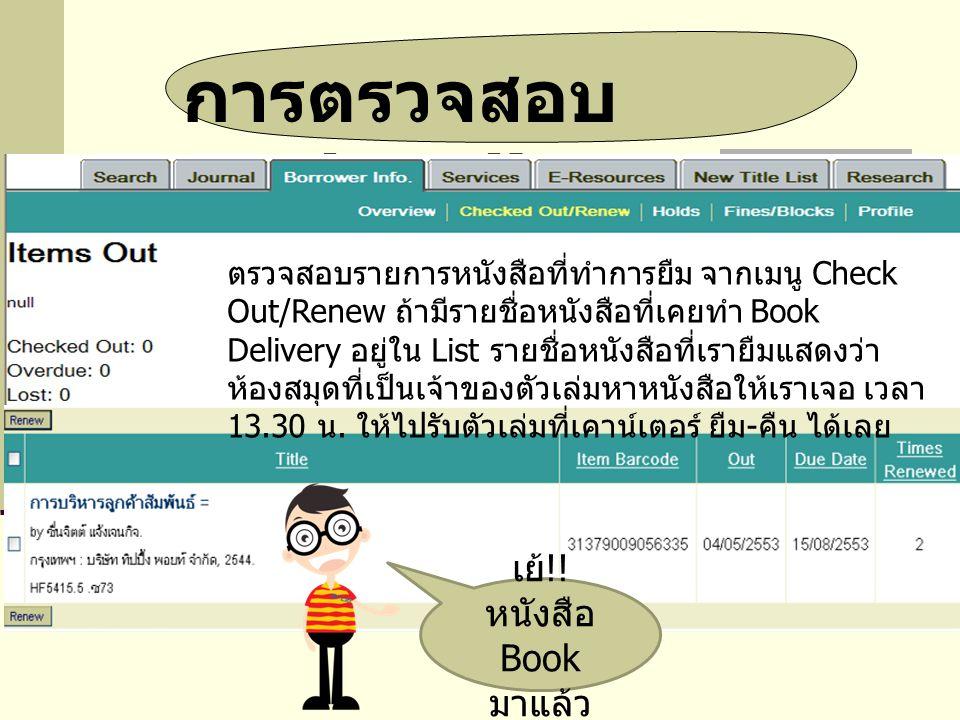 เย้!!หนังสือ Book มาแล้ว