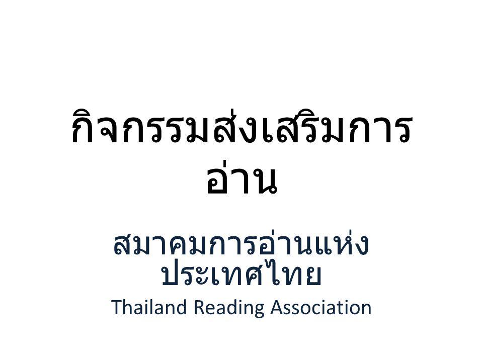 กิจกรรมส่งเสริมการอ่าน