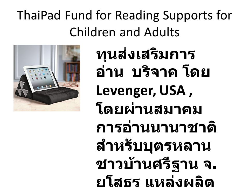 ThaiPad Fund for Reading Supports for Children and Adults