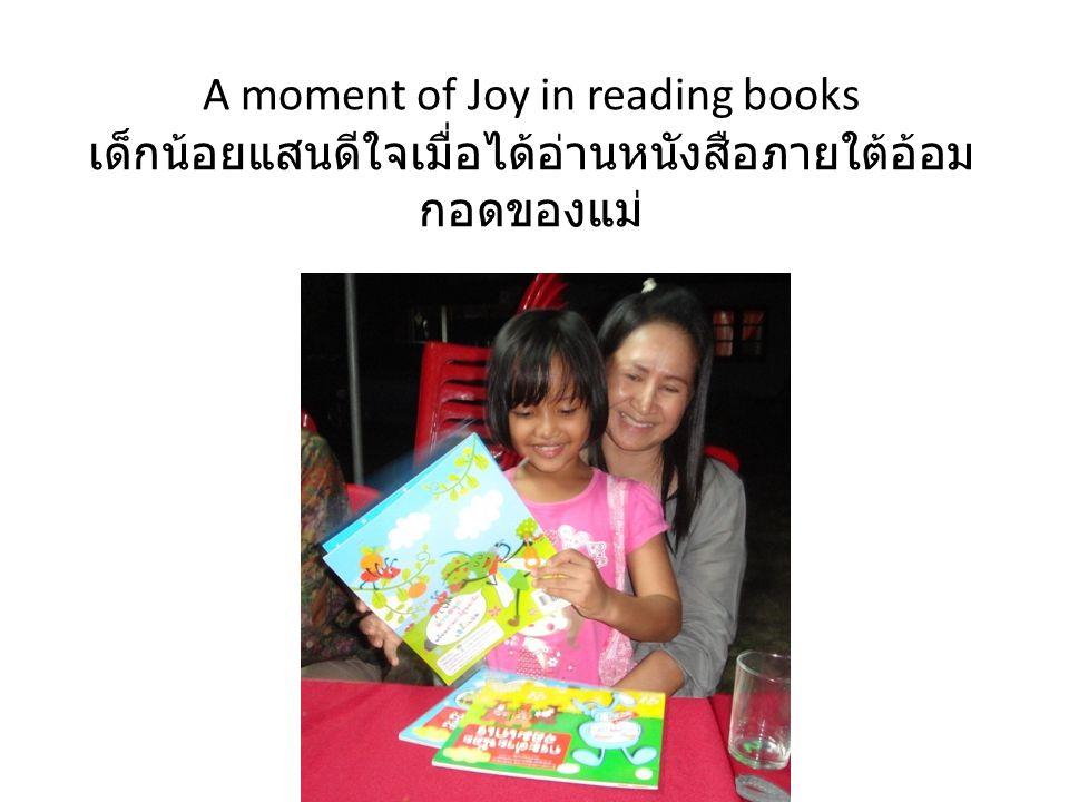 A moment of Joy in reading books เด็กน้อยแสนดีใจเมื่อได้อ่านหนังสือภายใต้อ้อมกอดของแม่