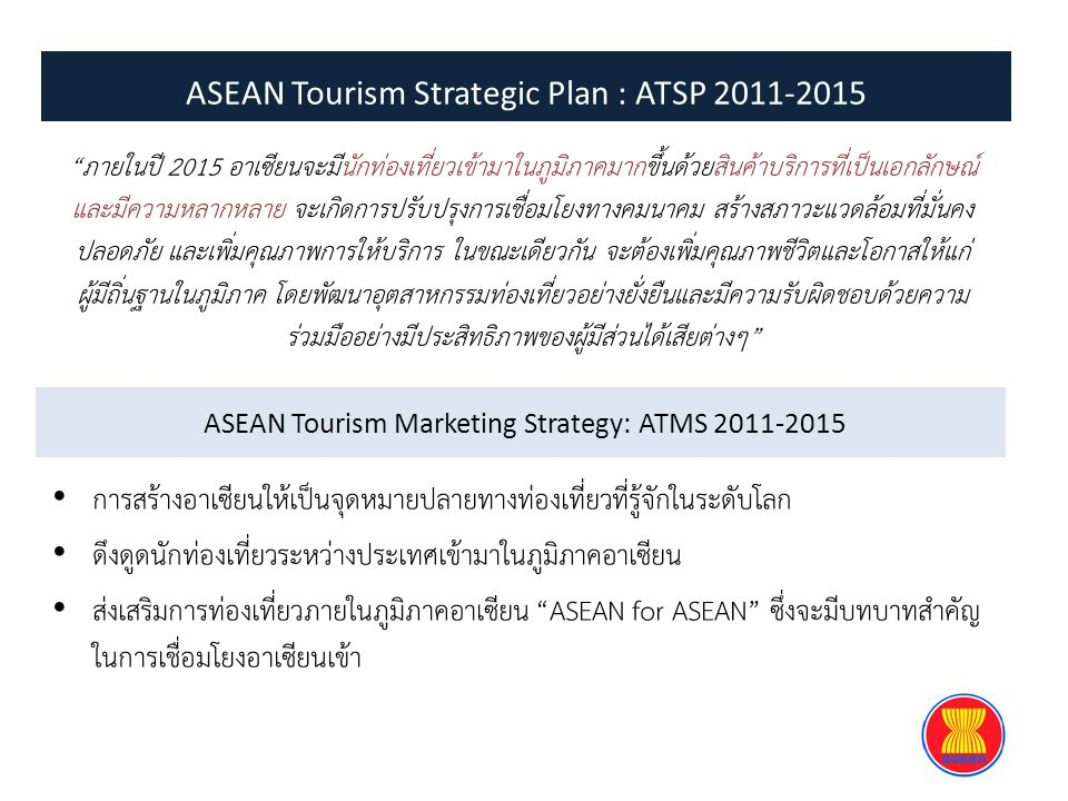ASEAN Tourism Marketing Strategy: ATMS 2011-2015
