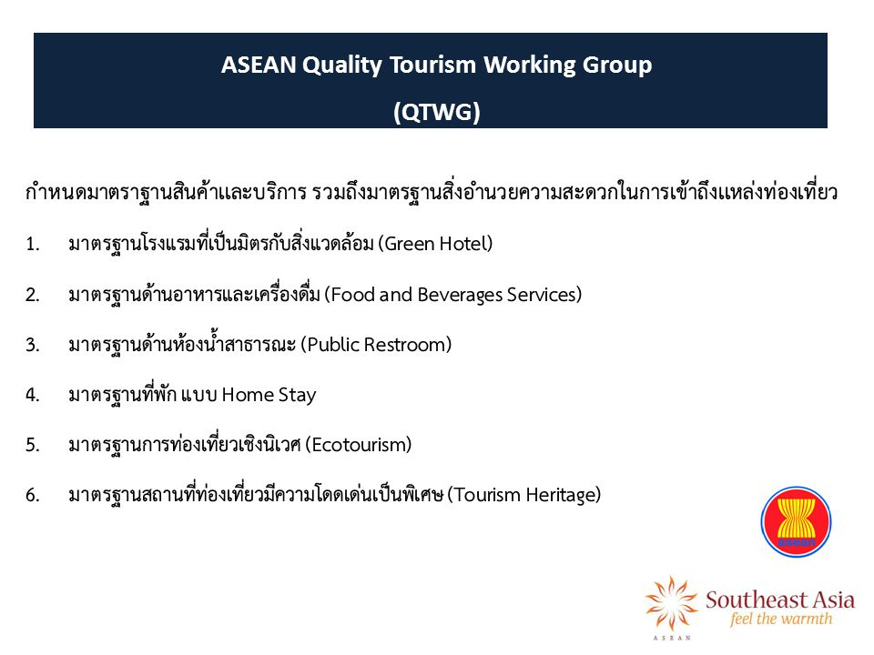 ASEAN Quality Tourism Working Group