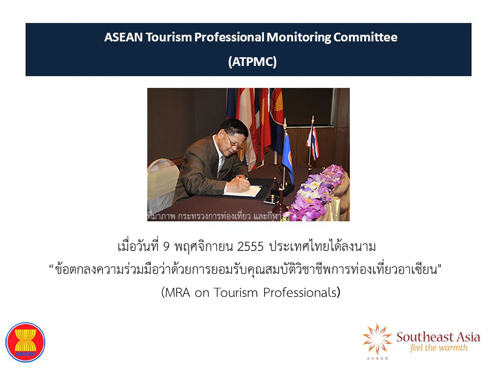 ASEAN Tourism Professional Monitoring Committee