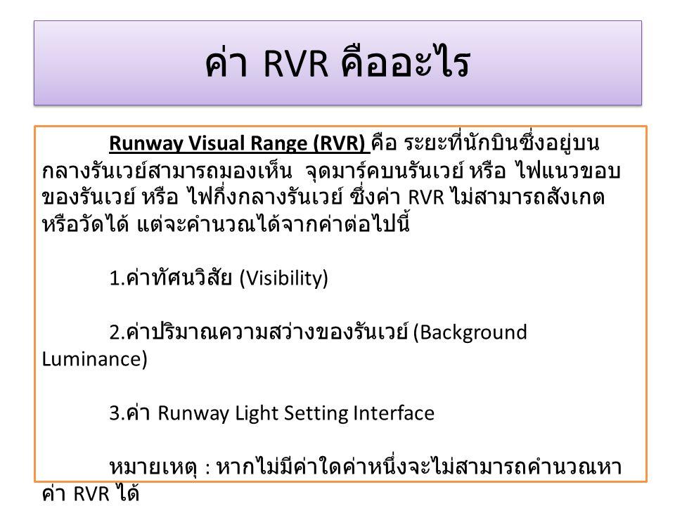ค่า RVR คืออะไร