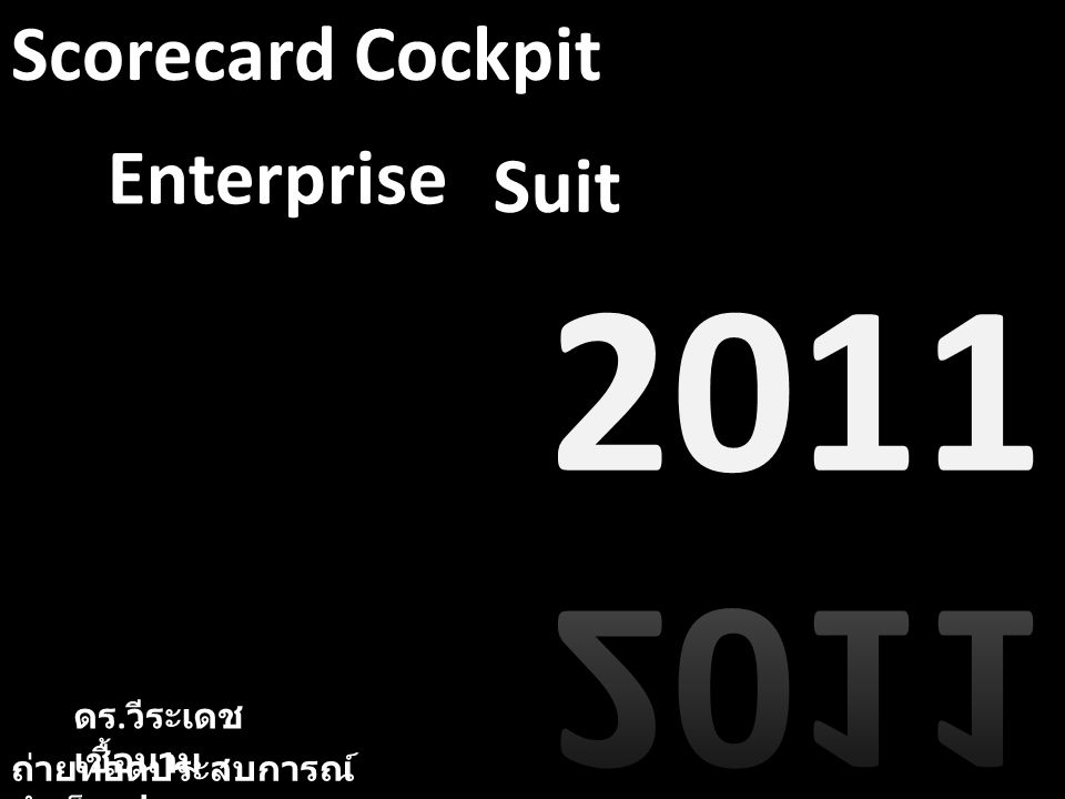 2011 Scorecard Cockpit Enterprise Suit ดร.วีระเดช เชื้อนาม
