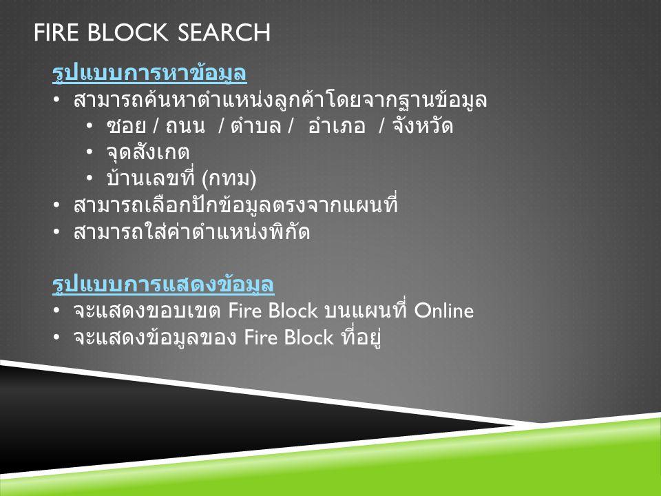 Fire bLOCK search รูปแบบการหาข้อมูล