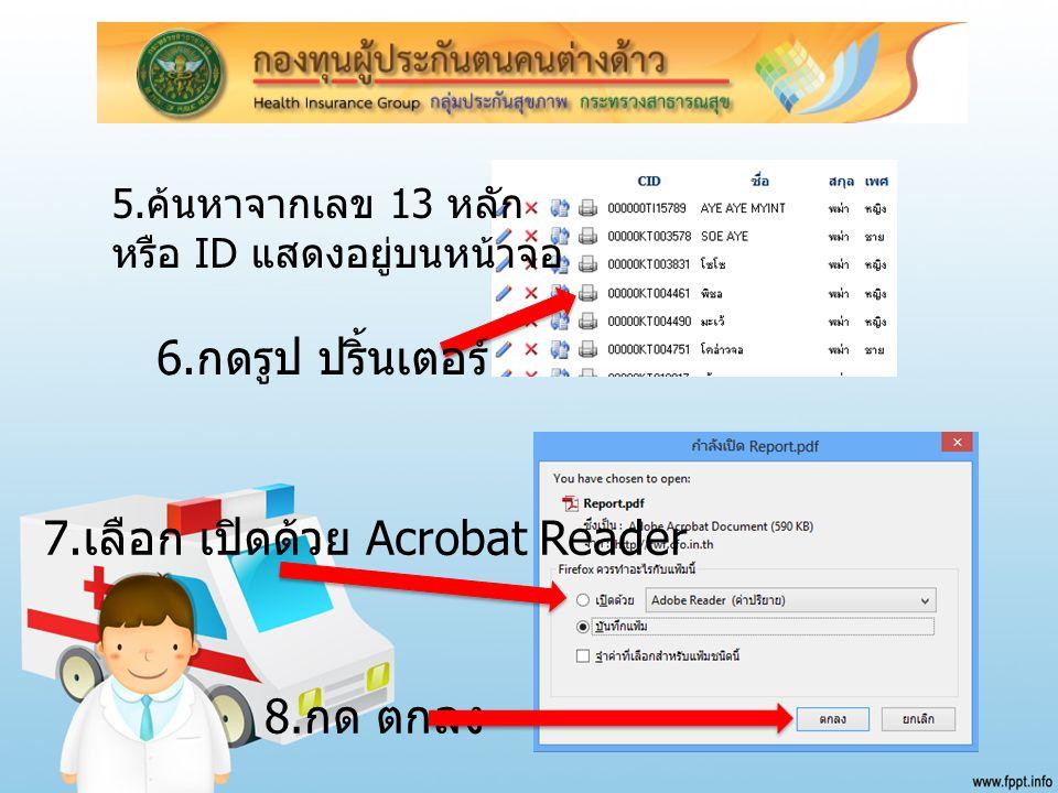 7.เลือก เปิดด้วย Acrobat Reader