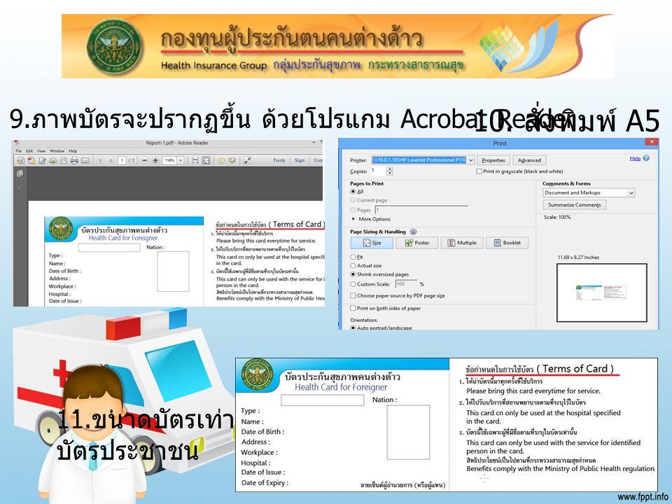 10. สั่งพิมพ์ A5 9.ภาพบัตรจะปรากฏขึ้น ด้วยโปรแกม Acrobat Reader