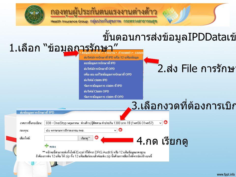 ขั้นตอนการส่งข้อมูลIPDDataเข้าระบบ