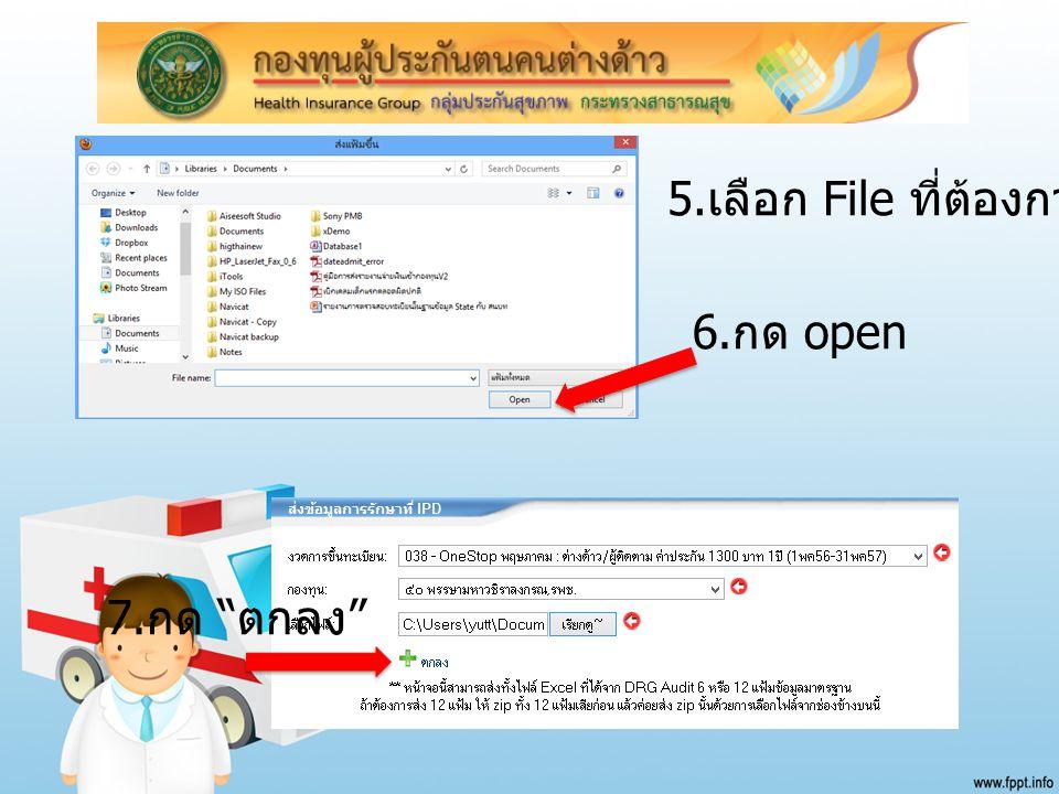 5.เลือก File ที่ต้องการส่ง