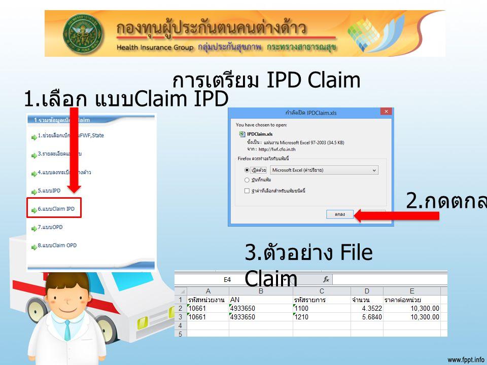 การเตรียม IPD Claim 1.เลือก แบบClaim IPD 2.กดตกลง 3.ตัวอย่าง File Claim