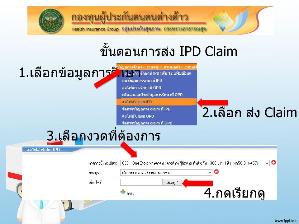 ขั้นตอนการส่ง IPD Claim