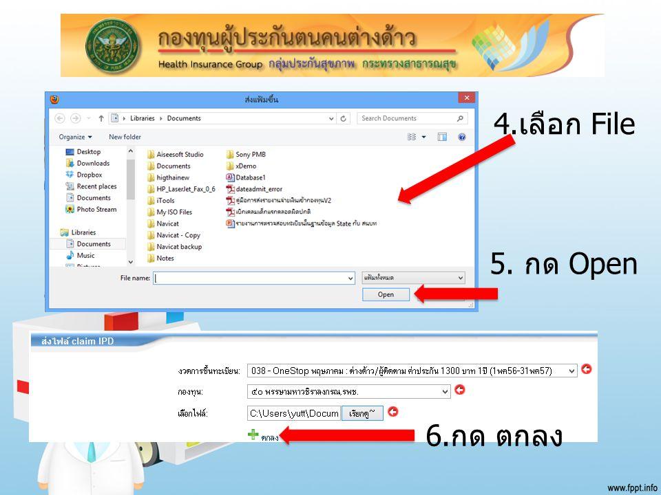 4.เลือก File 5. กด Open 6.กด ตกลง
