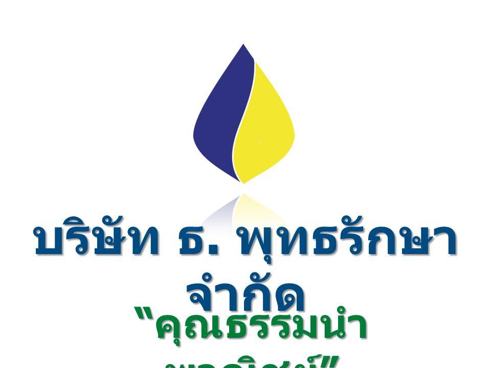 บริษัท ธ. พุทธรักษา จำกัด