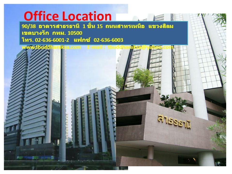 Office Location 90/38 อาคารสาธรธานี 1 ชั้น 15 ถนนสาทรเหนือ แขวงสีลม เขตบางรัก กทม. 10500. โทร. 02-636-6001-2 แฟกซ์ 02-636-6003.