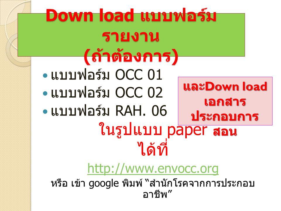 Down load แบบฟอร์มรายงาน (ถ้าต้องการ)
