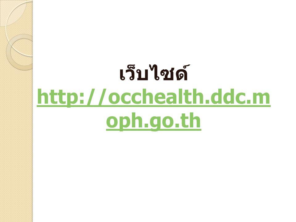 เว็บไซด์ http://occhealth.ddc.moph.go.th