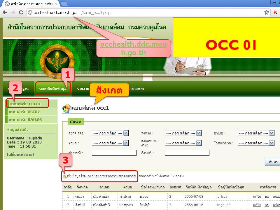 OCC 01 occhealth.ddc.moph.go.th 1 2 สังเกต 3