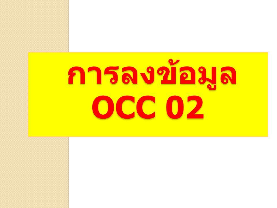 การลงข้อมูล OCC 02