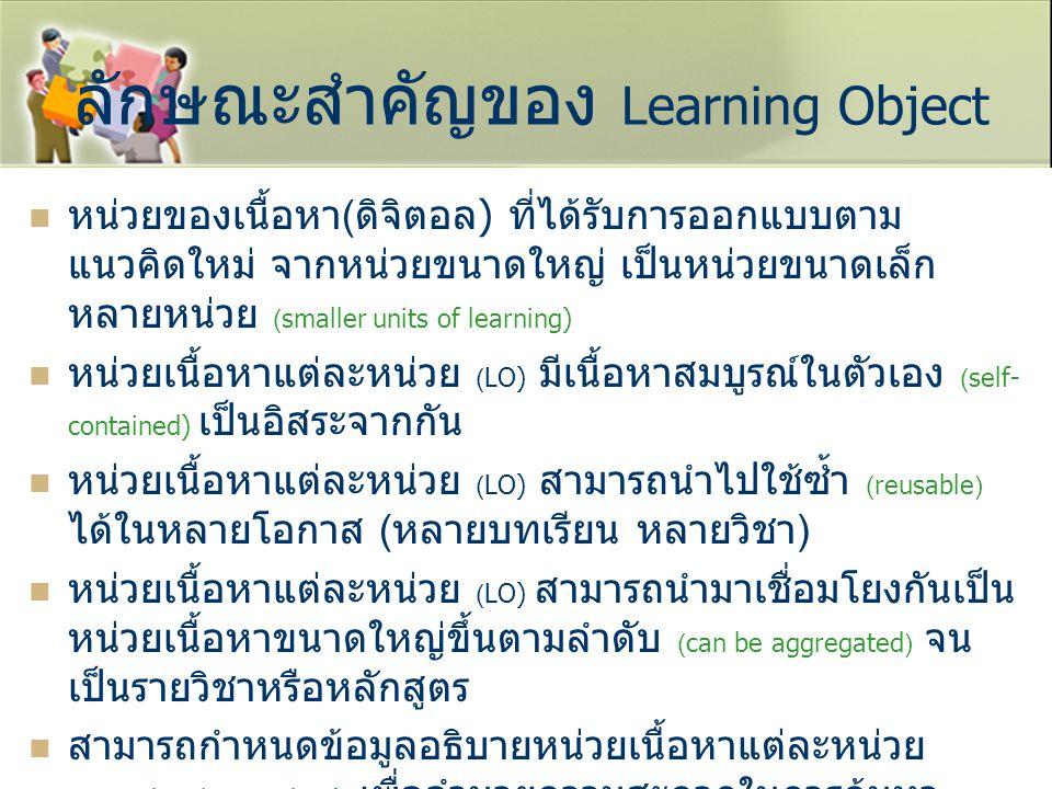 ลักษณะสำคัญของ Learning Object
