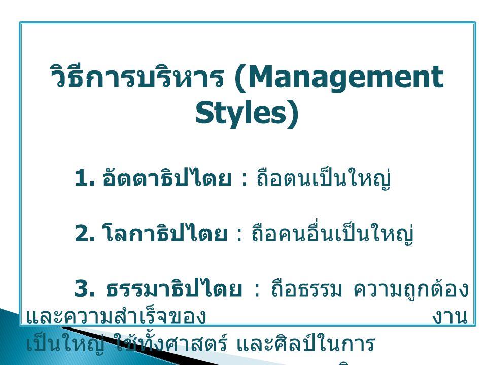 วิธีการบริหาร (Management Styles)