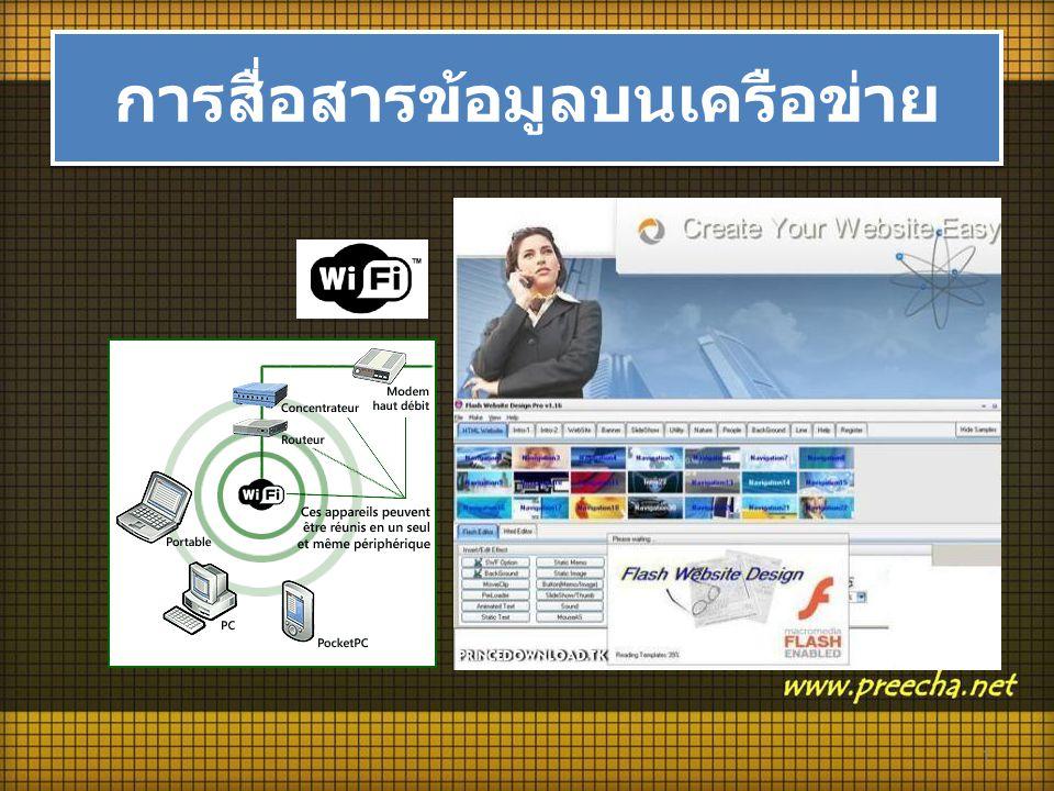 การสื่อสารข้อมูลบนเครือข่าย