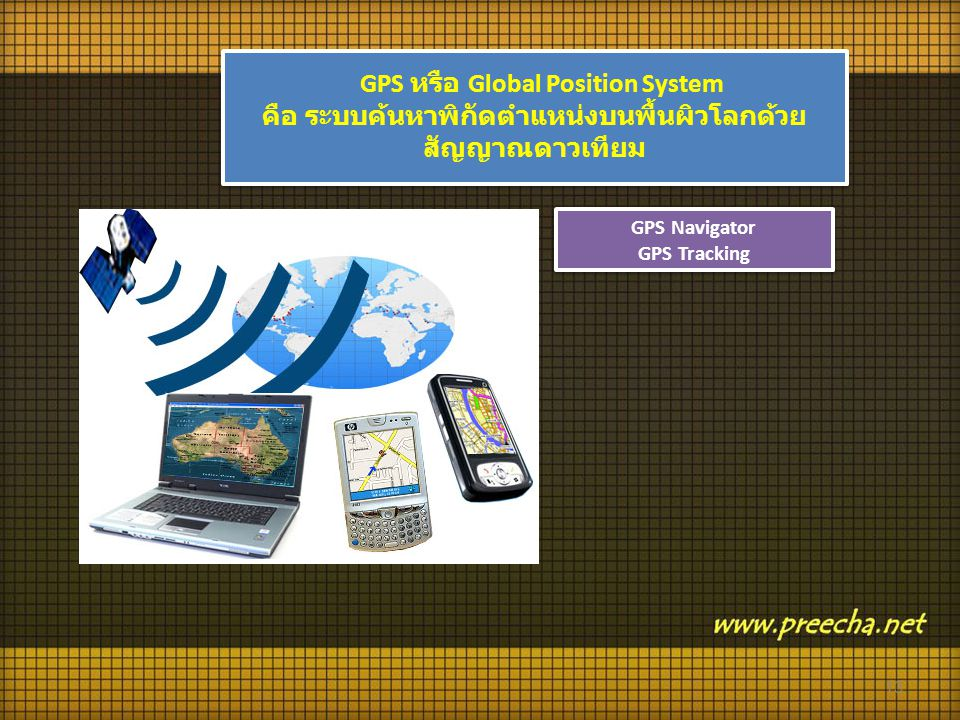GPS หรือ Global Position System คือ ระบบค้นหาพิกัดตำแหน่งบนพื้นผิวโลกด้วยสัญญาณดาวเทียม
