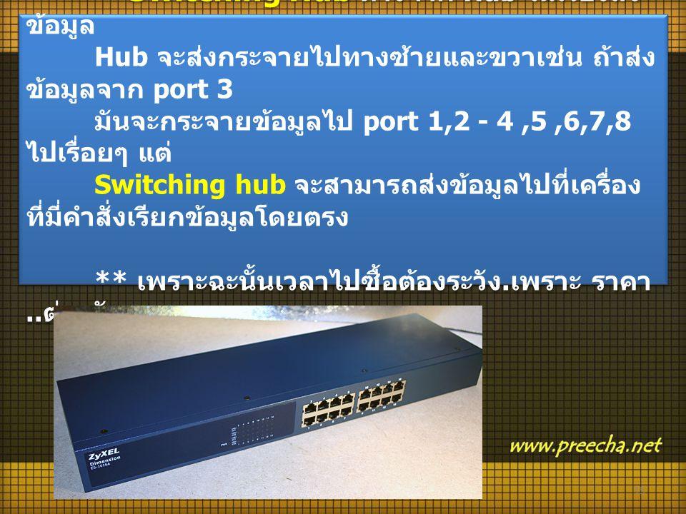 Switching Hub ต่างจาก Hub ในเรื่องส่งข้อมูล