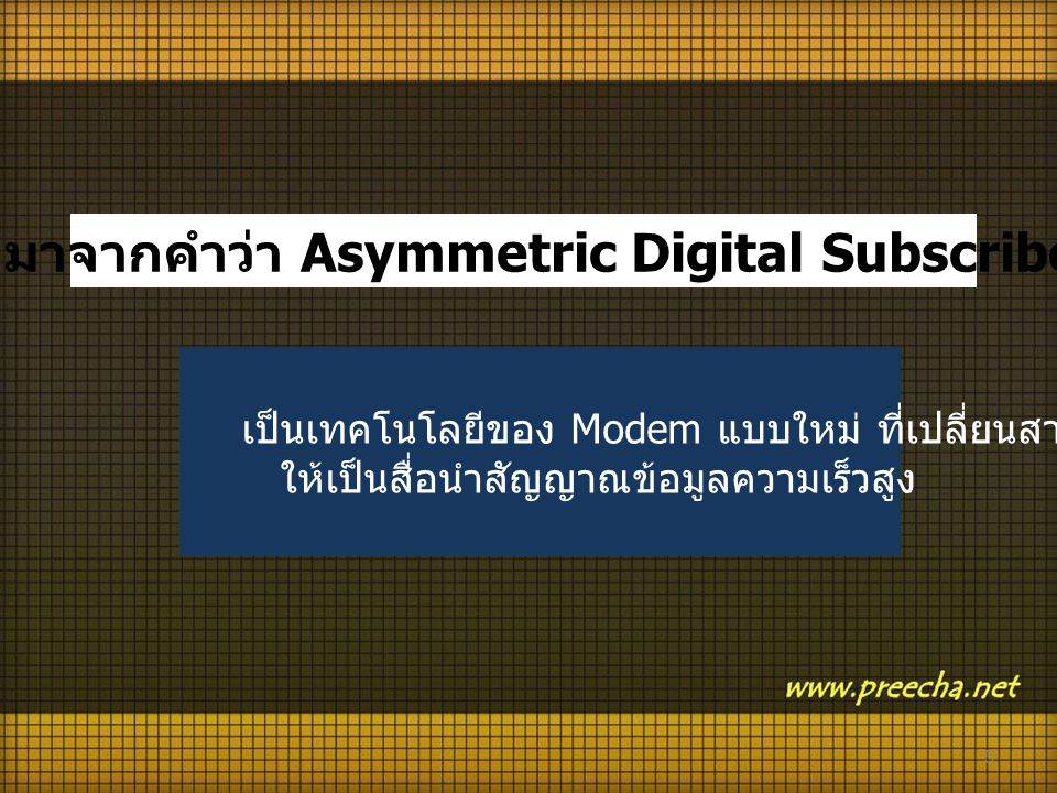 ADSL มาจากคำว่า Asymmetric Digital Subscriber Line