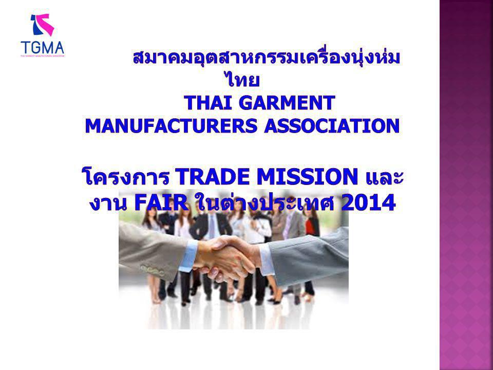 สมาคมอุตสาหกรรมเครื่องนุ่งห่มไทย THAI GARMENT MANUFACTURERS ASSOCIATION โครงการ Trade Mission และ งาน Fair ในต่างประเทศ 2014